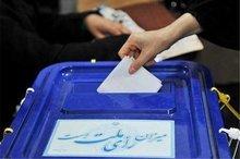 اسامی ۱۴ کاندیدای حوزه انتخابیه نهبندان و سربیشه اعلام شد