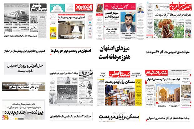 صفحه اول روزنامه های امروز اصفهان- دوشنبه 23 اردیبهشت