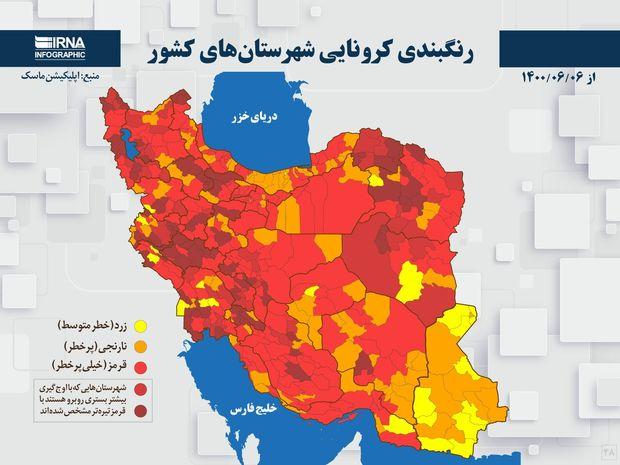 اسامی استان ها و شهرستان های در وضعیت قرمز و نارنجی / جمعه 12 شهریور 1400