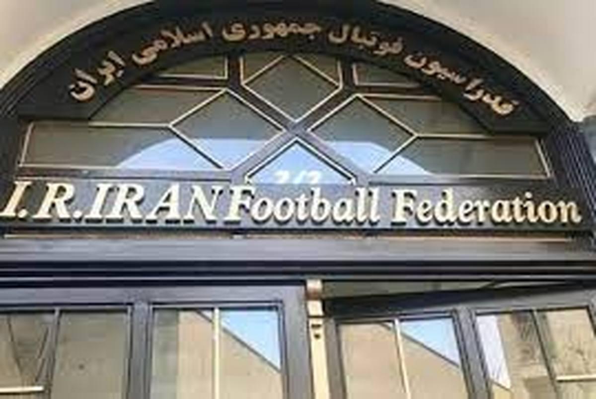 اتفاق نادر در فدراسیون فوتبال ایران؛ انصراف از یک سفر خارجی!
