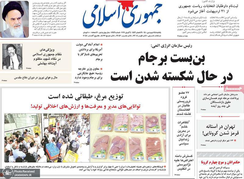 گزیده روزنامه های 15 فروردین 1400