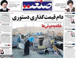 گزیده روزنامه های 21 شهریور 1400