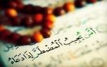 دعایی از امام صادق(ع) برای دفع بیماری