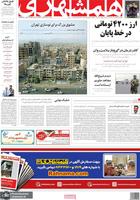 گزیده روزنامه های 24 شهریور 1400