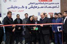 نمایشگاه بینالمللی تاسیسات سرمایشی و گرمایشی اصفهان گشایش یافت