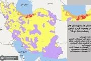 اسامی استان ها و شهرستان های در وضعیت قرمز و نارنجی / پنجشنبه 25 دی 99
