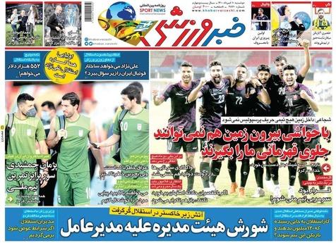 روزنامههای ورزشی 10 خرداد 1400