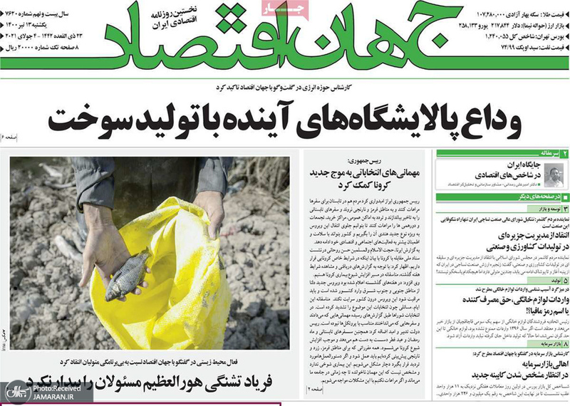 گزیده روزنامه های 13 تیر 1400
