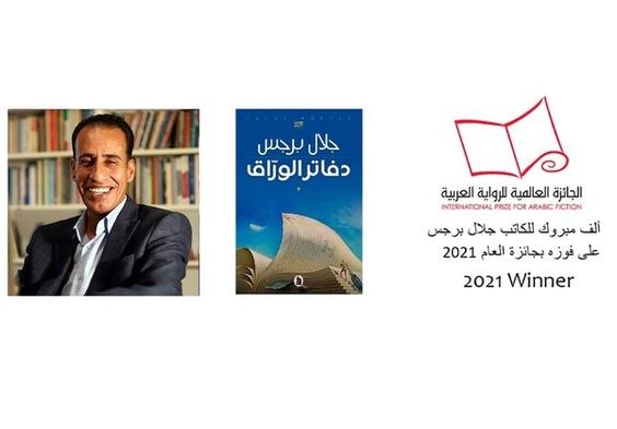 رمان برنده جایزه بوکر عربی ۲۰۲۱ به فارسی ترجمه شد