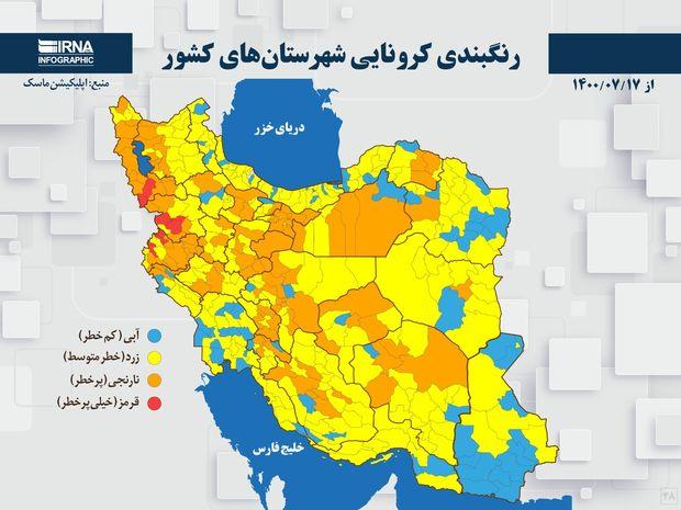 اسامی استان ها و شهرستان های در وضعیت قرمز و نارنجی / شنبه 17 مهر 1400