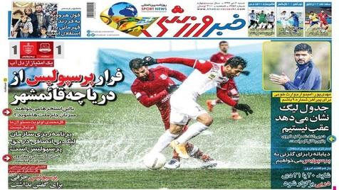 روزنامههای ورزشی 6 دی 1399