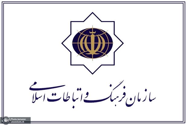 نامه وارده/ سازمان فرهنگ و ارتباطات اسلامی: از آیت الله تسخیری تا ...؟