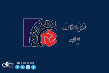 دعوت اتاق اصناف ایران از عموم فعالان صنفی جهت مشارکت حداکثری در طرح «فاصلهگذاری اجتماعی»