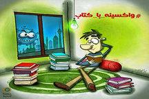 شهروندان همدانی به پویش «نوروز ۹۹، نوروز کتابخوانی» بپیوندند