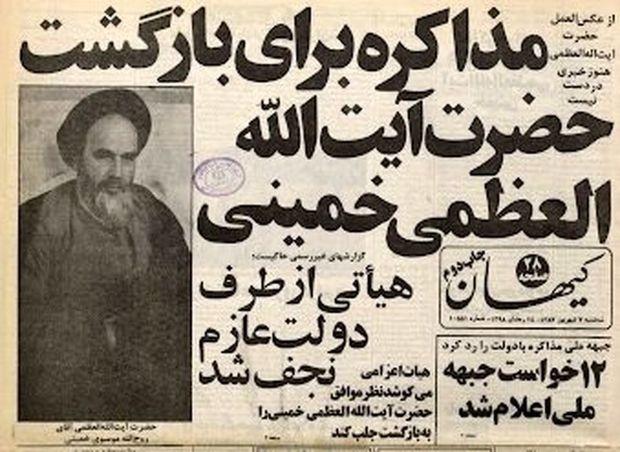 ماجرای انتشار عکس تاریخی از امام خمینی در صفحه اول روزنامه کیهان