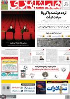 گزیده روزنامه های 22 دی 1399