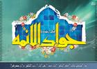 مولودی امام جواد علیه السلام/ سیدمجید بنی فاطمه+ دانلود