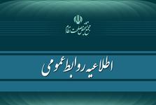 توضیح روابط عمومی مجمع تشخیص مصلحت نظام  در مورد اظهارات پرویز فتاح
