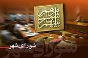 عباس راشاد رئیس شورای شهر زنجان شهردار جدید زنجان نیآمده، رفت