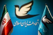 حزب اتحاد ملت ایران اسلامی: توسعه پایدار در خوزستان بدون مشارکت جامعه محلی ایجاد نمی شود/ مشکل خوزستان جدا از مشکل حکمرانی در کل کشور نیست