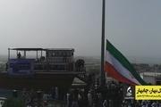 اهتزاز پرچم جمهوری اسلامی ایران در منطقه آزاد چابهار