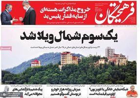 گزیده روزنامه های 22 شهریور 1400