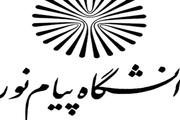 16 تیر؛ آغاز ثبت نام ترم تابستانی دانشگاه پیام نور