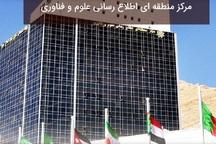 دسترسی به مقالات مرکز منطقه ای تا 30 مهر رایگان اعلام شد