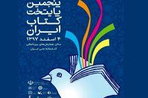 جهرم و موضوع پایتختی کتاب ایران