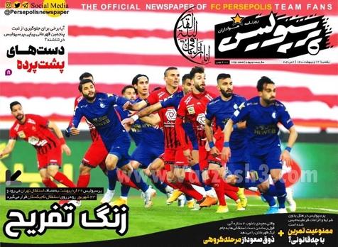 روزنامه های ورزشی یکشنبه 12 اردیبهشت 1400