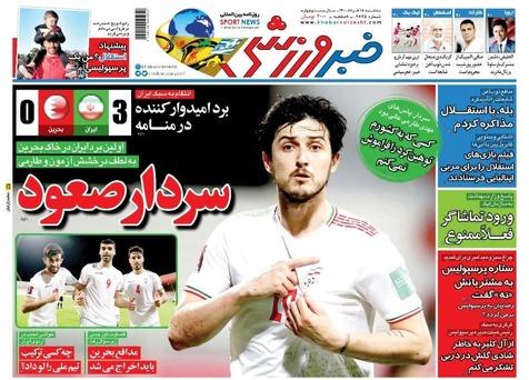 روزنامههای ورزشی 18خرداد 1400