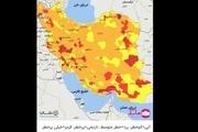 اسامی استان ها و شهرستان های در وضعیت قرمز و نارنجی / شنبه 18 اردیبهشت 1400