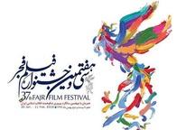 جشنواره فیلم فجر شیراز بدون افتتاحیه آغاز میشود