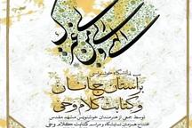 نمایشگاه خوشنویسی 'بر آستان جانان' در مشهد افتتاح شد
