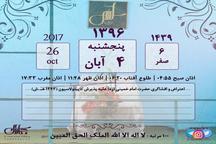 تقویم تاریخ | پنج شنبه چهارم آبان 1396