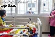 بخند تا خوب شوی/ گزارشی از کودکان مبتلا به کرونا در بخش عفونی بیمارستان مرکز طبی