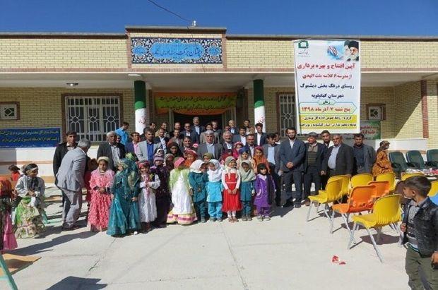 مدرسه 6 کلاسه روستای درغک دیشموک افتتاح شد