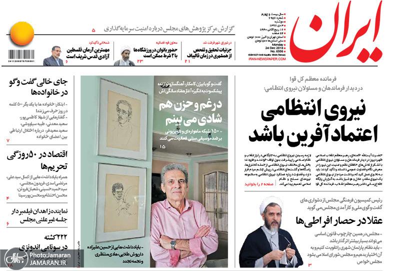 گزیده روزنامه های 3 دی 1397