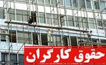 آخرین تصمیمات دولت درباره مزد کارگران/ مجلس ساز و کار تعیین دستمزد را تغییر می دهد؟