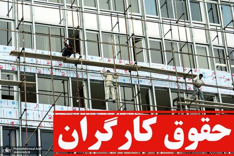 رقم سبد معیشت کارگران مشخص شد/ سبد معاش خانوار متوسط، 6 میلیون و 895 هزار تومان نرخ گذاری شد