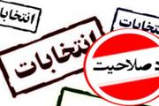 جزییات رد صلاحیت گسترده اصلاح طلبان در انتخابات شوراها توسط اصولگرایان