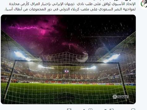 AFC با میزبانی کربلا برای دیدار ذوب آهن و النصر عربستان موافقت کرد