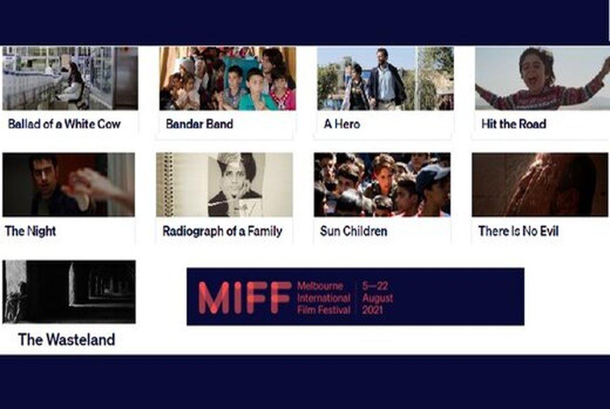 جشنواره فیلم ملبورن، یک بخش ویژه به سینمای ایران اختصاص داد
