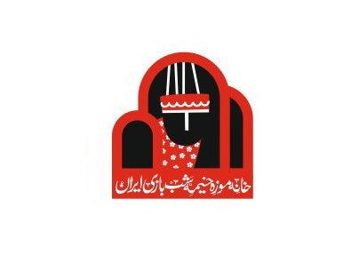امروز به خانه موزه خیمه شب بازی ایران بروید