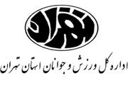 افشای یک اتفاق عجیب برای کارکنان اداره کل ورزش و جوانان تهران بعد از 16 سال! +سند