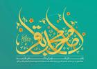 میلاد امام باقر / سید مهدی میرداماد