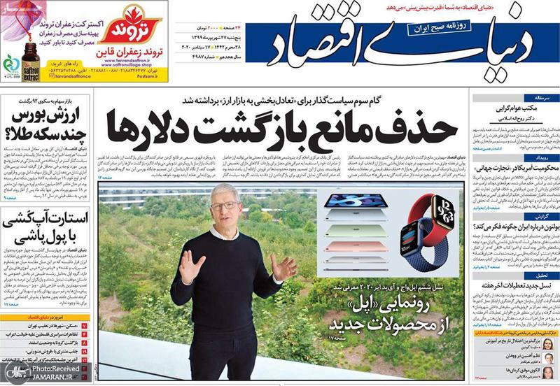 گزیده روزنامه های 27 شهریور 1399