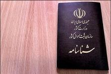 ثبتنام فرزندان اتباع مادران ایرانی برای دریافت شناسنامه آغاز شد