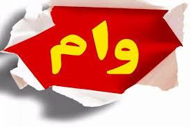 پرداخت تسهیلات جبران خسارت کرونا به صنوف بوشهر