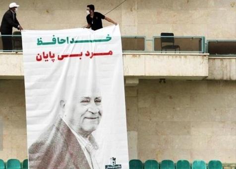 ادای احترام به محمود یاوری در هفته دوم لیگ برتر